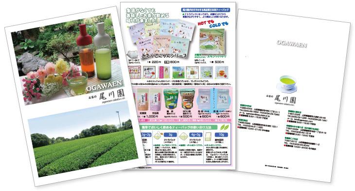 尾川園のカタログイメージ